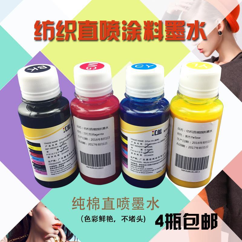 汇能 纺织直喷涂料墨水 1