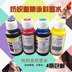 汇能 纺织直喷涂料墨水