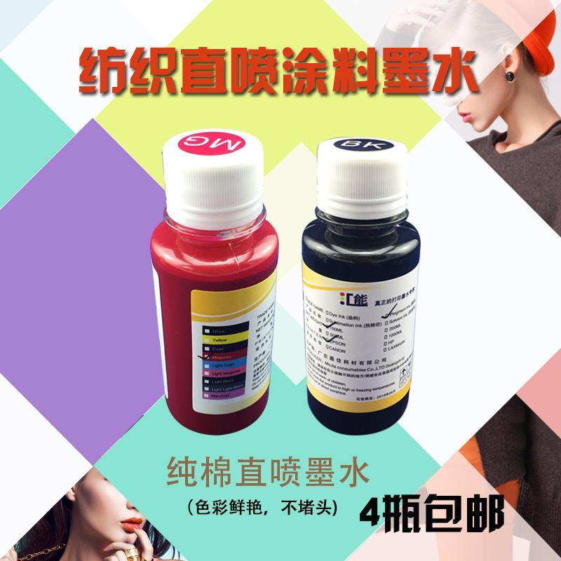 汇能 纺织直喷涂料墨水 3