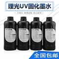 汇能适用理光精工喷头软性硬性UV固化墨水 2