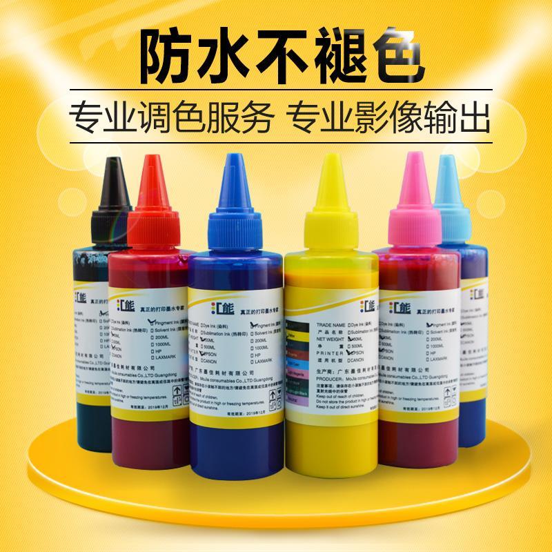 供应汇能墨水兼容爱普生墨水6色颜料墨水 1