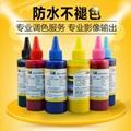 供應匯能墨水兼容愛普生墨水6色顏料墨水 1
