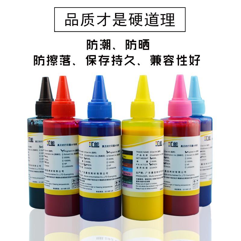 供應匯能墨水兼容愛普生墨水6色顏料墨水 2