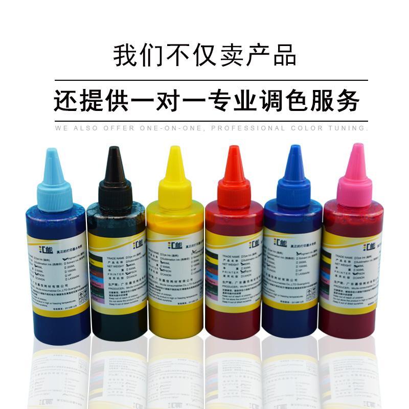 供应汇能墨水兼容爱普生墨水6色颜料墨水 4