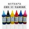 供應匯能墨水兼容愛普生墨水6色顏料墨水 4