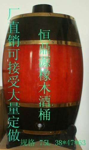 木酒桶批发75L 1