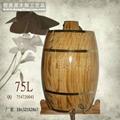 木酒桶批发75L 2