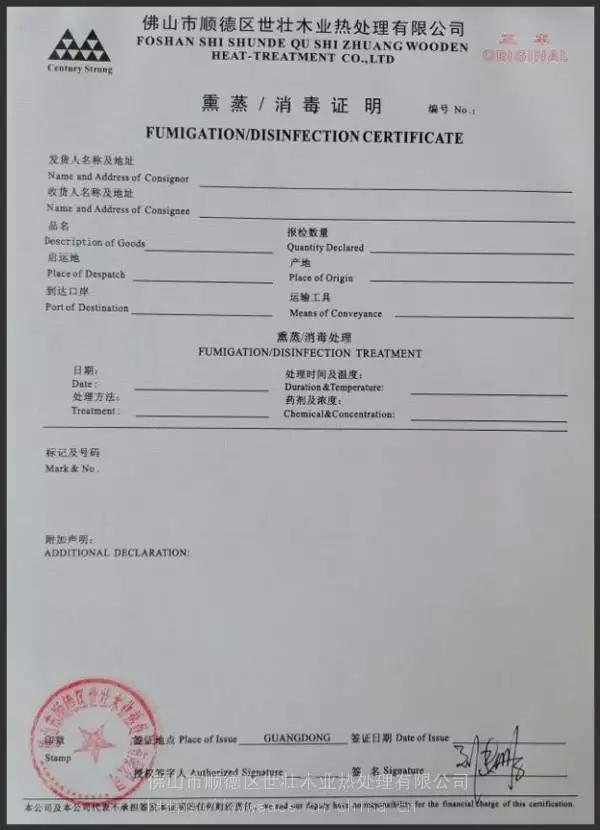 燻蒸資質証書處理出口燻蒸 1