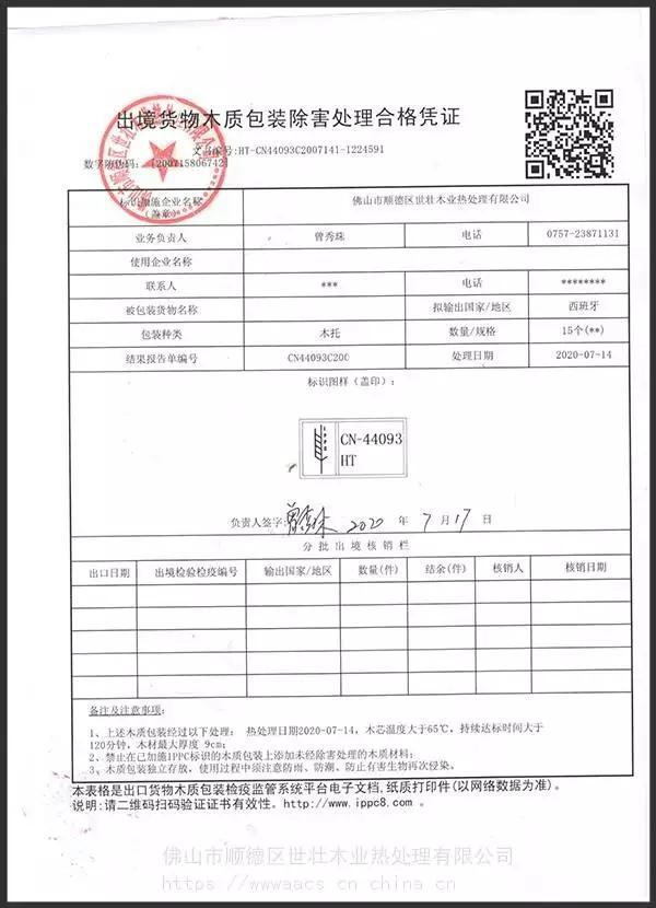 燻蒸資質証書處理出口燻蒸 3