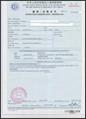 燻蒸資質証書處理出口燻蒸 4