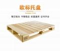 EPAL欧标木托盘  生产12