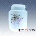 景德鎮陶瓷茶葉罐 3