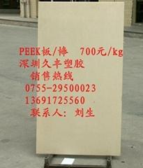 PEEK板