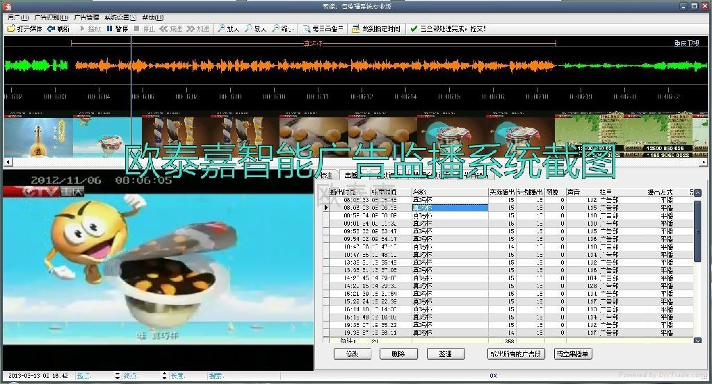 智能广告监播系统 3