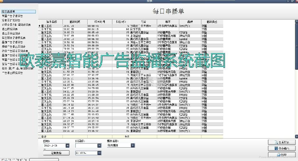 智能广告监播系统 5