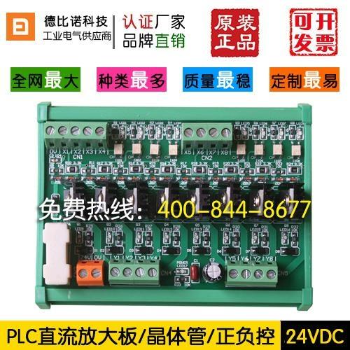 廠家直銷PLC直流輸出放大板晶體管保護板輸出板無觸點繼電器 1