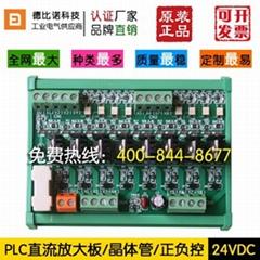 廠家直銷PLC直流輸出放大板晶體管保護板輸出板無觸點繼電器