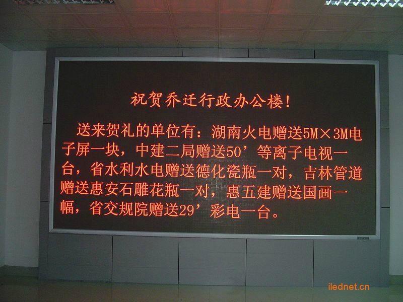 上海LED顯示屏 1