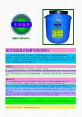 抗靜電劑ZHGK01