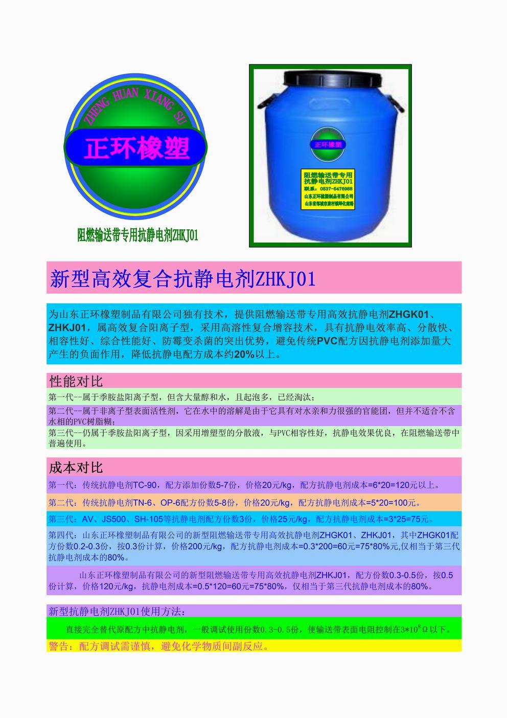 抗靜電劑ZHGK01 2