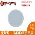 LED厨卫灯9W圆形(暗装)
