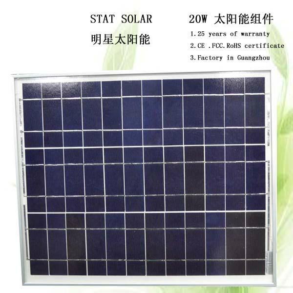 20W 多晶太阳板 光伏太阳能板 家用太阳能板 1