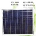 20W 多晶太陽板 光伏太陽能