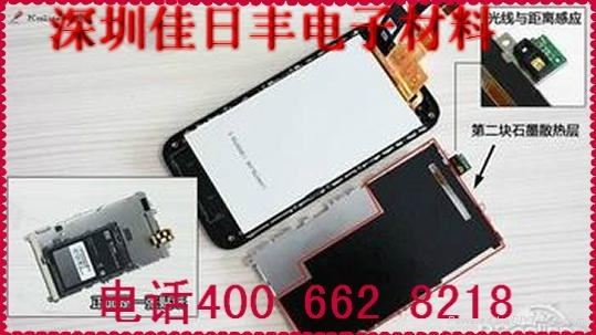 手机专用导热石墨膜 散热石墨贴  石墨片 6