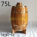 75L木質啤酒桶