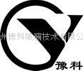 河南豫科玻璃技术股份有限公司