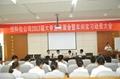 纽科伦公司举行2013届大学生见面会暨车间实习动员大会