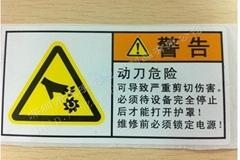 天宇彩安全警告标签