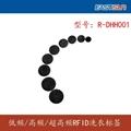 可封装低频/高频/超高频的RFID洗衣标签 服装电子标签
