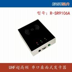 UHF超高頻近距離桌面式串口發卡器232讀卡器