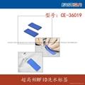 HF高頻RFID硅膠洗衣標籤