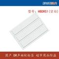 供应AM声磁防盗检测系统 AM标签 DR标签 国产三片空白 ESDRS1