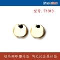 抗金属陶瓷标签T1010