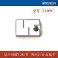 嵌入式金属表面RFID陶瓷标签T1309