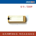 抗金属陶瓷标签T2509