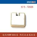 陶瓷标签RFID抗金属标签T2525