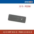 Samll RFID PCB anti metal tag used on