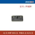 PCB RFID UHF anti-metal tag for small