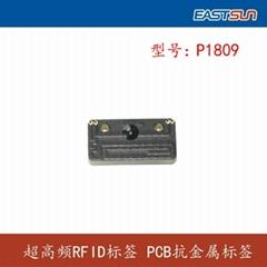 抗金屬RFID電子標籤P180