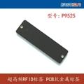 RFID抗金属标签P9525
