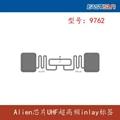 UHF超高频RFID湿inlay标签 9762