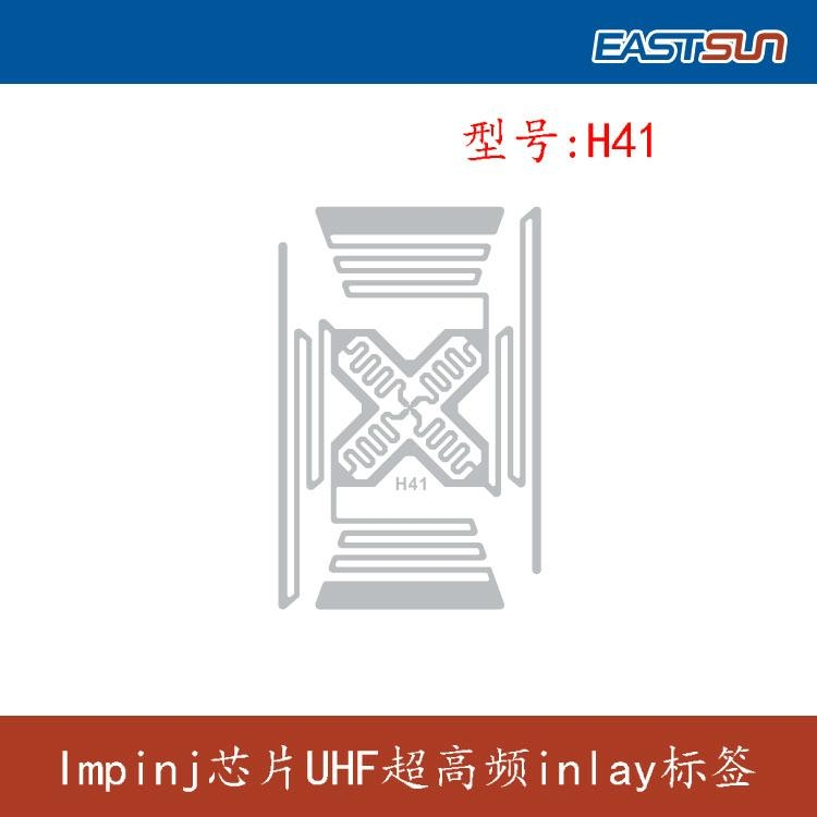 UHF超高频RFID电子标签impinj H41 1