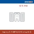 UHF超高频RFID电子标签impinj Inaly F43
