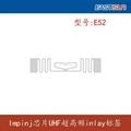 UHF超高频RFID电子标签impinj Inaly E52