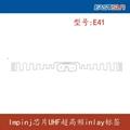 UHF超高频RFID电子标签impinj Inaly E41