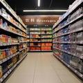 热卖现代化管理超市电子货架标签